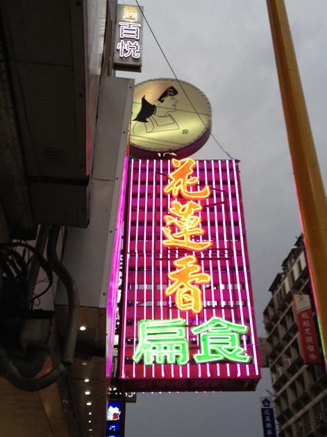 hualien xiang wonton sign