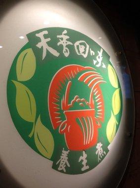 logo tian xiang huwei hot pot