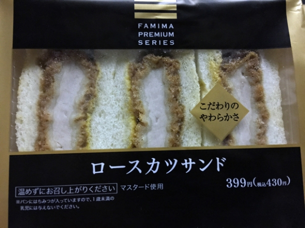 family mart chicken tonkatsu sandwich