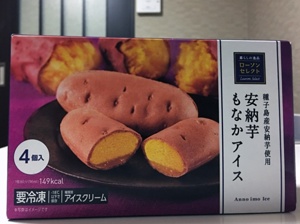 lawson select sweet potato ice cream sandwich