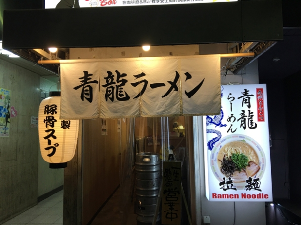 seiryu ramen kyoto